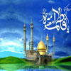 Fatima Al-Masouma Represented the purity and infallibility Prophet's Daughter