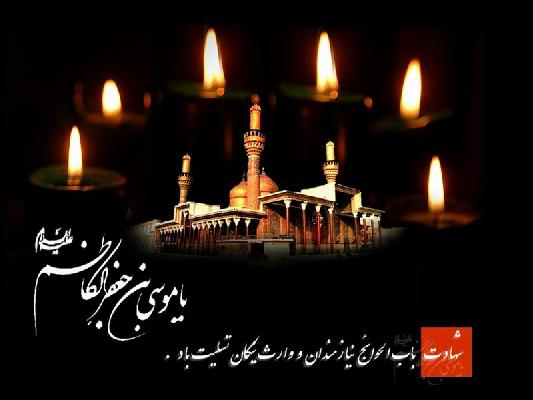 Image result for موسی الکاظم امام