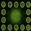Virtues of Ahlul Bayt (A.S)