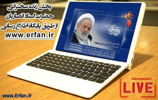 The live broadcast of Professor Ansarian,s lectures at the Dar Al-Afrān Institute of Information center.