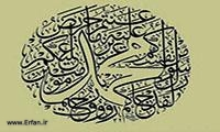 Beginning of Invention in Riwayah and Falsifying the Messenger's Hadith