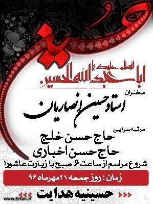 Special occasion on mourning Imam Hussein (A.S) in Husseinieh of Hedayat.