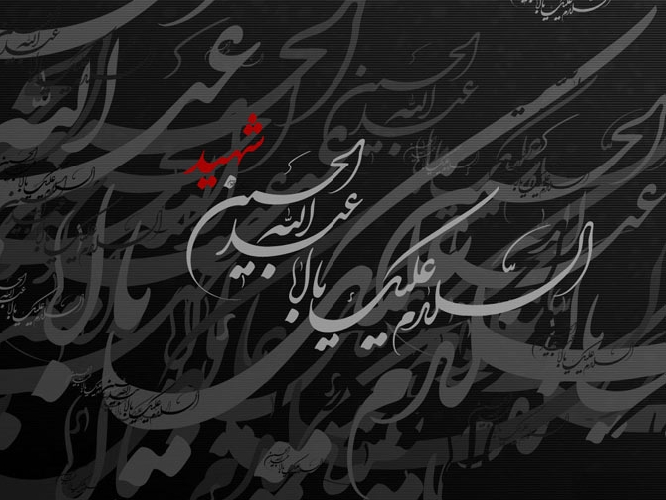 The Eternal Message of Ashura