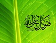 The Greatest Miracle of the Holy Prophet (S.A.W.)