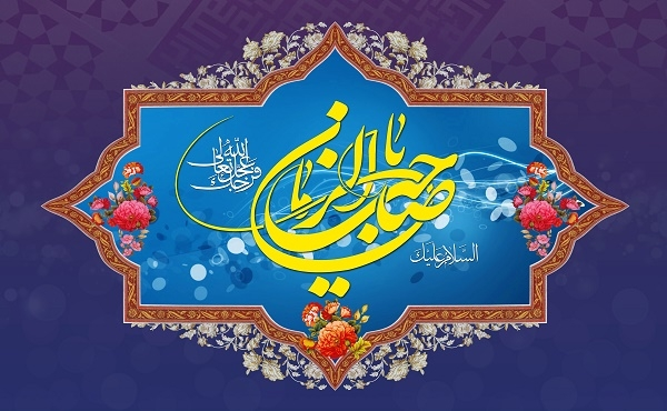 Imam Mahdi (A.S.), the Twelfth Imam, the Great Leader and Peace-Maker of the World