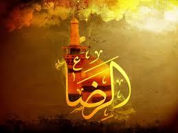 Imam Reza {a.s.) and Fasting