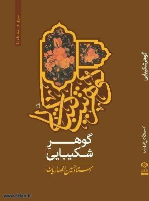 "The publishing of Professor Ansarian's book by the name of ""The Gem of Patience"""