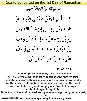 Dua to be recited on the first day of Ramadhan
