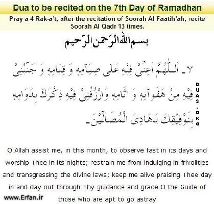 Dua to be recited on the seventh day of Ramadhan