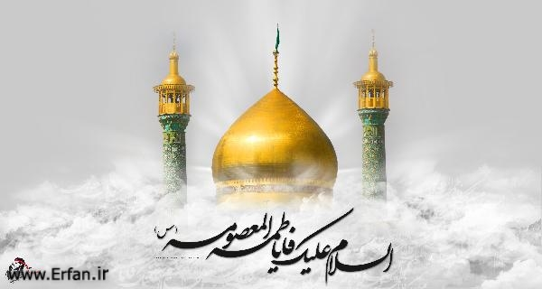 A Glance At The Holy Shrine of Hadrat Fatima Masoumah (SA)