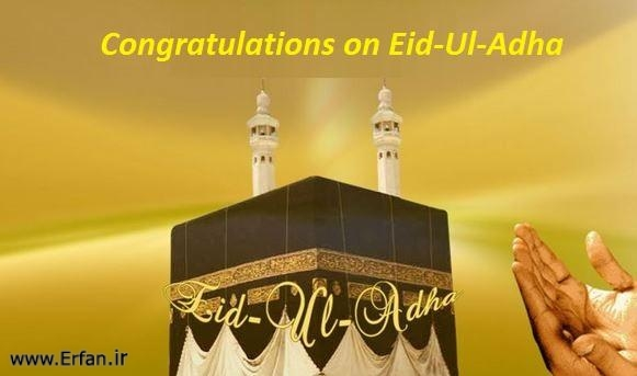 What position does Eid Ghorban hold in Islam?