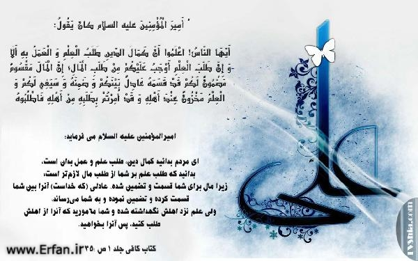 The Holy Prophet's Counsel to Imam Ali (A.S.)