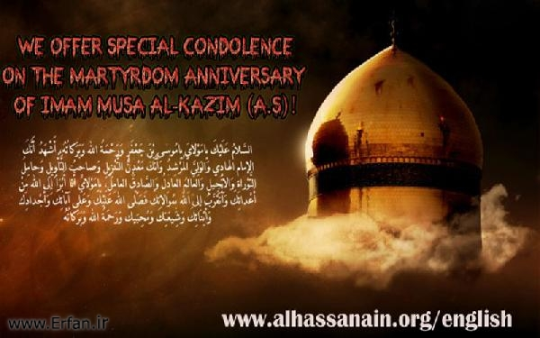 A Glimpse on the virtues of Imam Musa al-Kazim (A.S)