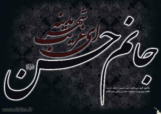 A Brief History of Imam Hassan's Life