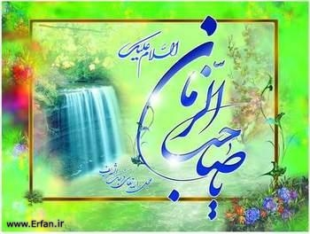 The Meaning of The Title Imam-E-Zaman (A.S.)