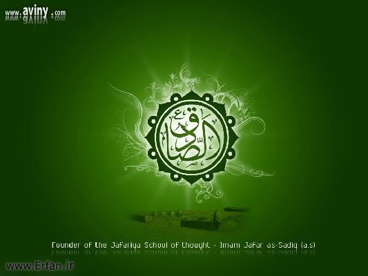 The University of Imam as-Sadiq (A.S.)