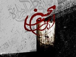 """Fatimah (A.S.) is the Master of All the Women of the Worlds."""