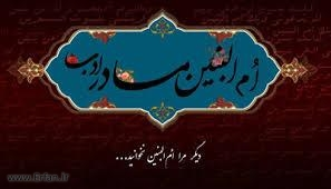 A Glimpse on the life of Lady Umm-ul-Baneen: Mother of Hazrat Abbas
