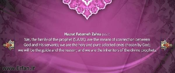 Birthday Anniversary of the world's most outstanding Lady: Fatima Zahra (S.A.)