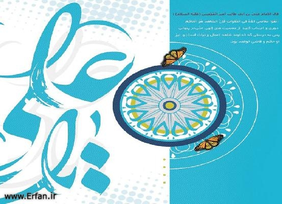 Ghadir Tradition The Expressive Evidence for Guardianship