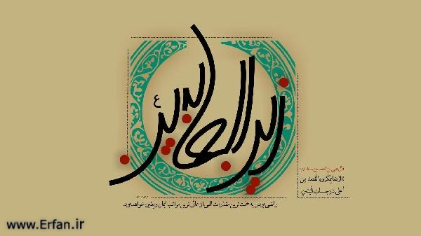 An Introduction to Al-Sahifat Al-Sajjadiyya